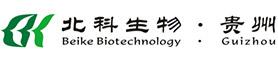 贵州北科生物科技有限公司